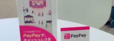 paypay導入