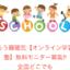 ろう難聴児オンライン学習塾