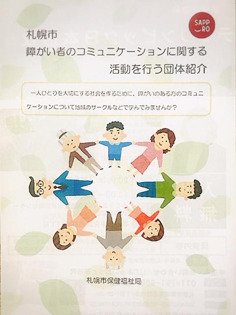 札幌市福祉課